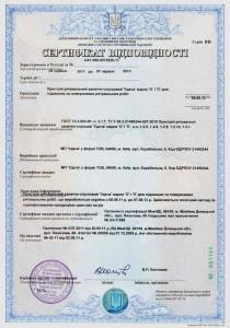 sertif2013-210x300