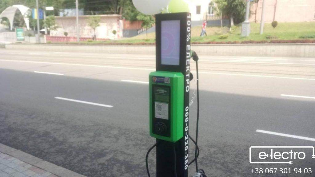 Ще одна зарядна станція у центрі міста
